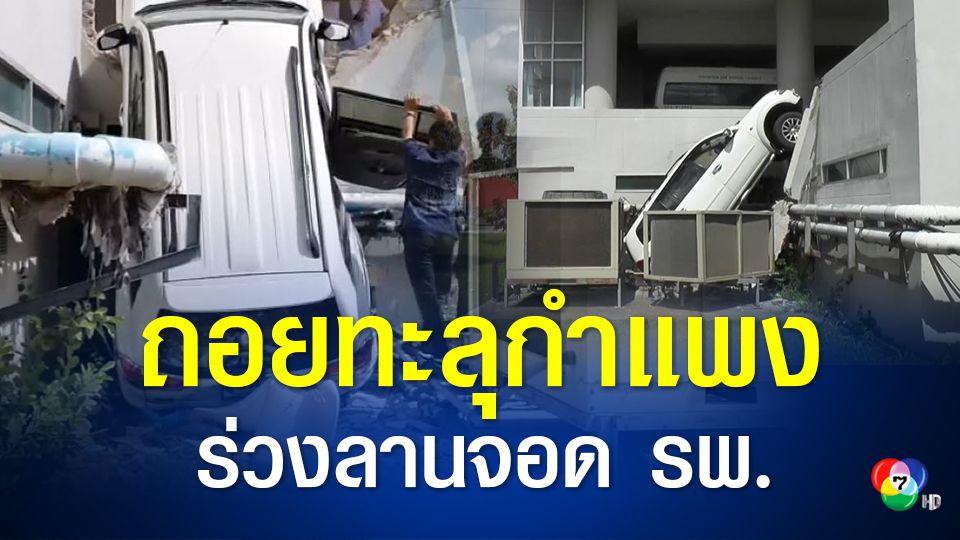 ระทึก!ชายวัย 74  ปี ถอยรถทะลุผนังชั้น 2 ร่วงกระแทกพื้นกลาง รพ.เมืองชัยภูมิ