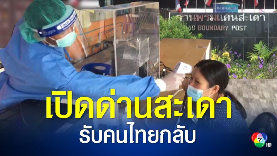เปิดด่านสะเดารับคนไทยจากมาเลเซียกลับประเทศอีกครั้ง