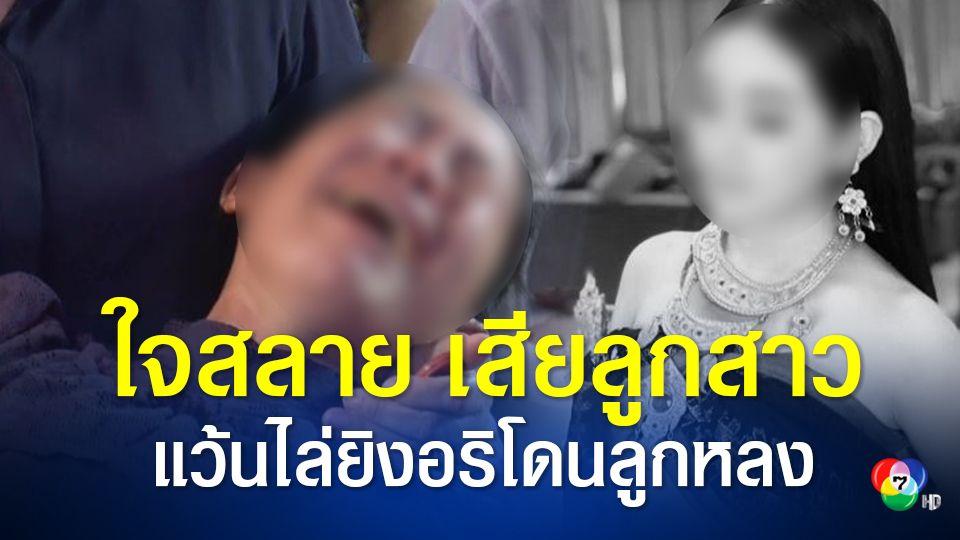 แม่ใจสลาย ลูกสาวถูกลูกหลงแก๊งเด็กแว้นยิงอริเสียชีวิต