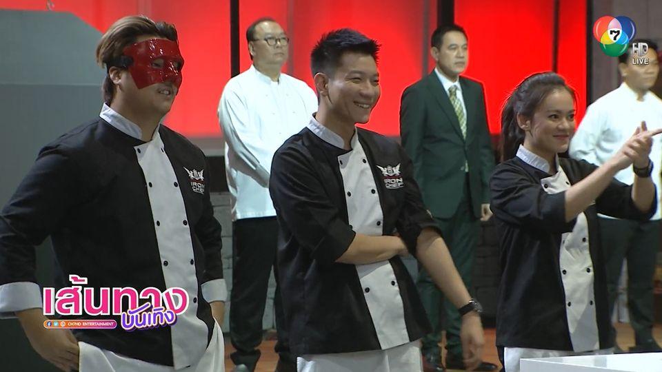 สัปดาห์นี้ ต้อนรับการกลับมาของทั้ง 6 เชฟ ในรายการ The Next Iron Chef ศึกค้นหาเชฟกระทะเหล็ก ซีซัน 2