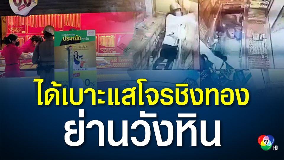 ตำรวจได้เบาะแสคนร้ายจี้ชิงทอง ย่านวังหิน มูลค่าเกือบ 6 ล้านบาท