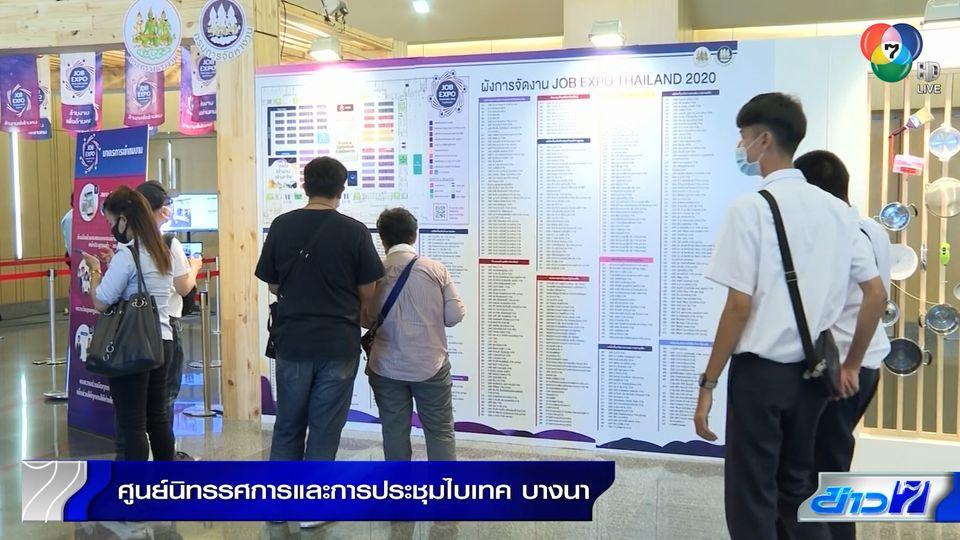 บัณฑิตจบใหม่แห่สมัครงาน Job Expo Thailand 2020 ช่วยคนตกงานโควิด-19