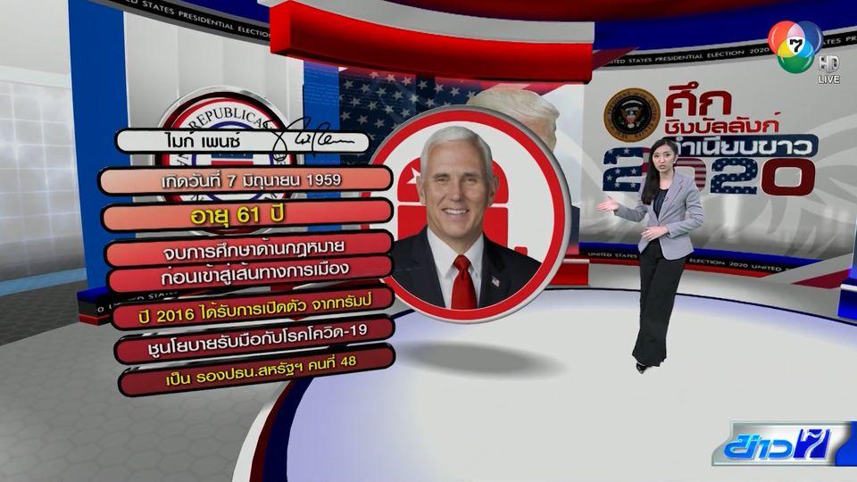 รายงานพิเศษ : โฉมหน้าผู้สมัครชิงตำแหน่งประธานาธิบดีสหรัฐฯ
