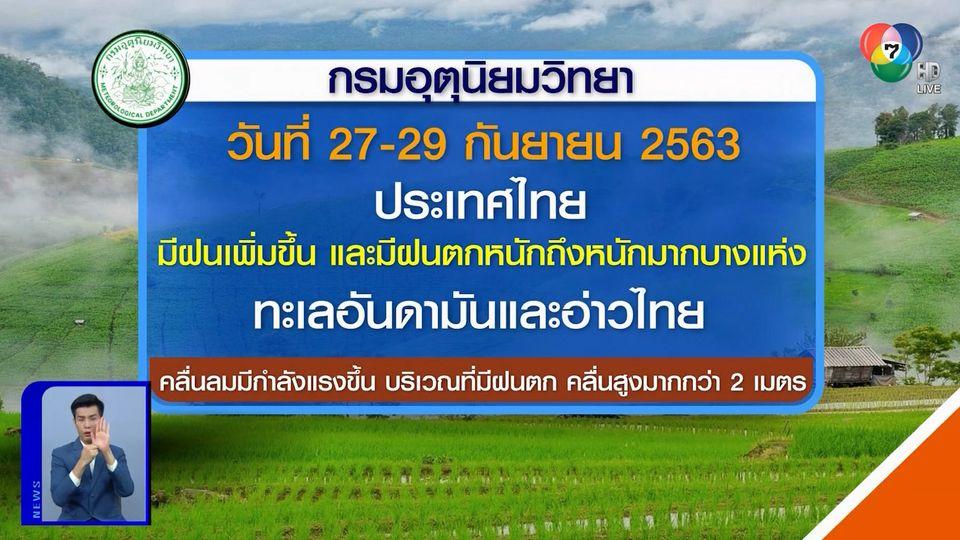 ฝนฟ้าอากาศ 27 ก.ย.63