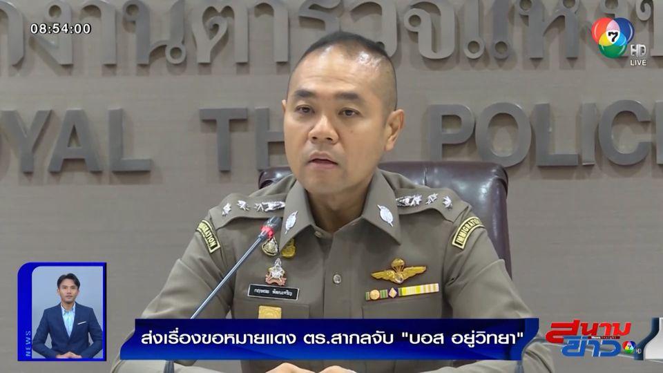 ตำรวจไทยส่งเรื่องขอหมายแดงตำรวจสากล ตามจับ บอส อยู่วิทยา