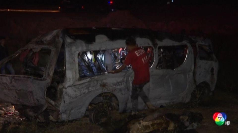 เพลิงไหม้รถตู้โดยสารในปากีสถาน เสียชีวิตเกือบ 20 คน