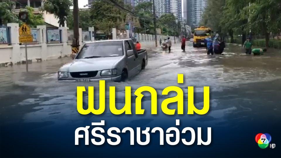 ฝนถล่ม! ศรีราชา เกิดน้ำท่วมรอระบายหลายจุด