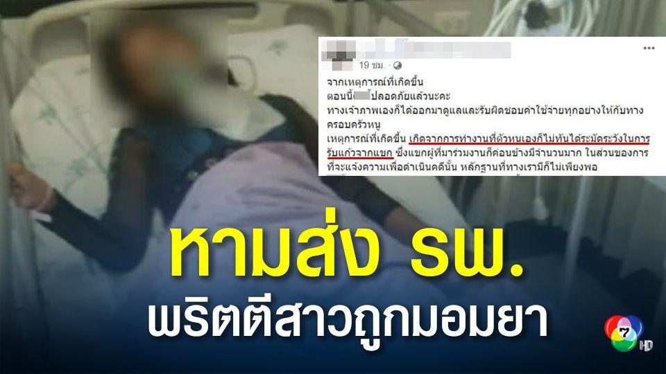 หามพริตตีสาวถูกมอมยา ส่งโรงพยาบาล หลังรับแก้วเครื่องดื่มจากแขก