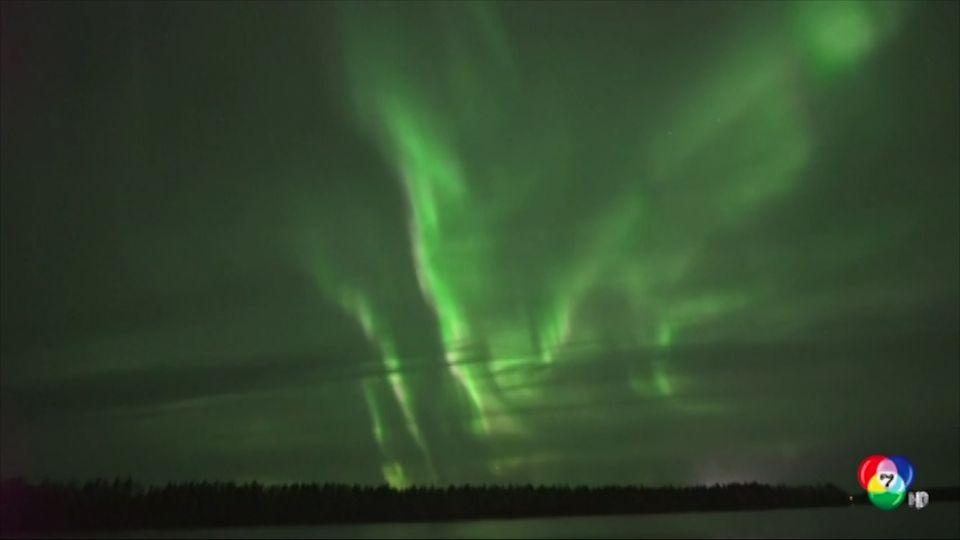 งดงาม! ปรากฏการณ์แสงเหนือบนท้องฟ้าในฟินแลนด์