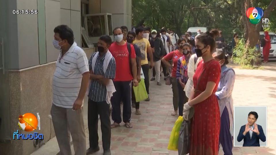 อินเดียยังวิกฤต ผู้ป่วยรายวันพุ่งไม่หยุด ยอดรวมทะลุกว่า 6 ล้านคนแล้ว
