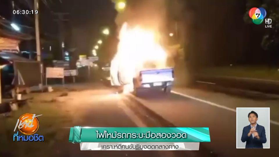 ไฟไหม้รถกระบะมือสองวอดทั้งคัน เคราะห์ดีคนขับรีบจอดกลางทาง