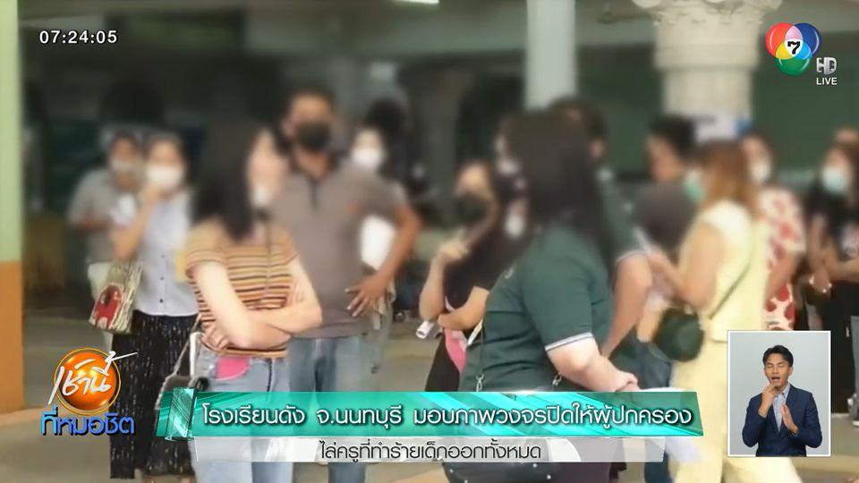 รร.ดังนนทบุรี มอบภาพวงจรปิดให้ผู้ปกครอง ไล่ครูที่ทำร้ายเด็กออกทั้งหมด