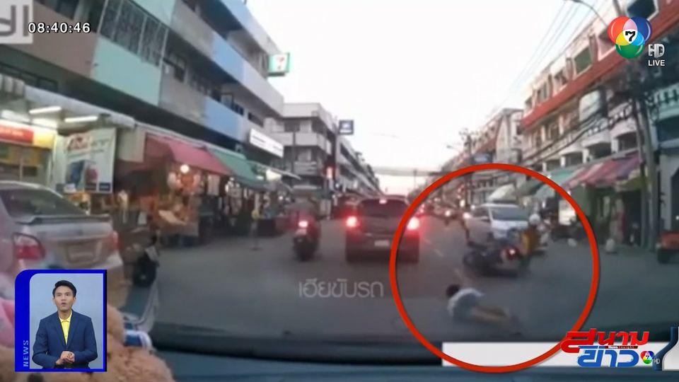 ภาพเป็นข่าว : อุทาหรณ์! จยย.ชนคนข้ามถนนเสียหลักล้ม หวิดถูกรถทับซ้ำ