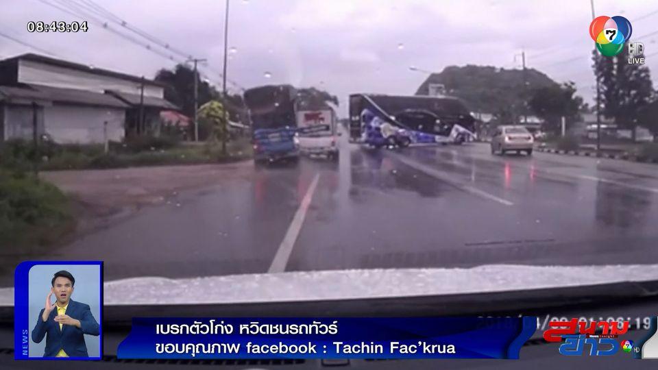 ภาพเป็นข่าว : สุดลุ้น! รถทัวร์เลี้ยวขวาง 3 เลน กระบะซิ่งหักหลบได้หวุดหวิด