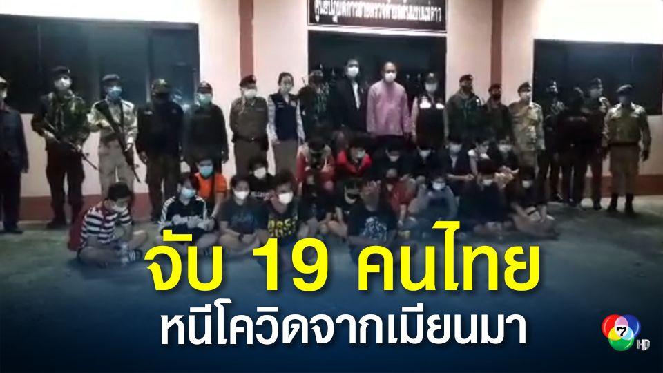 จับ 19 คนไทย ลักลอบกลับเข้าไทย อ้างหนีโควิดจากเมียนมา