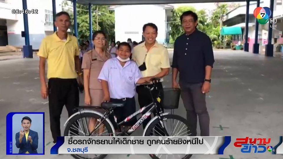 ภาพเป็นข่าว : ยิ้มออก! ผู้ใจบุญมอบจักรยานคันใหม่ให้เด็กชาย หลังถูกคนร้ายขโมยไป