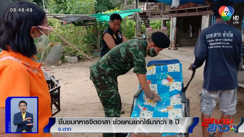 ภาพเป็นข่าว : ชื่นชม! จ่าชาติ ทหารจิตอาสาช่วยคนยากไร้มากว่า 8 ปี จ.ตาก