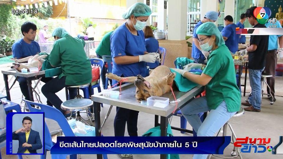 ภาพเป็นข่าว : ขีดเส้นไทยปลอดโรคพิษสุนัขบ้าภายใน 5 ปี
