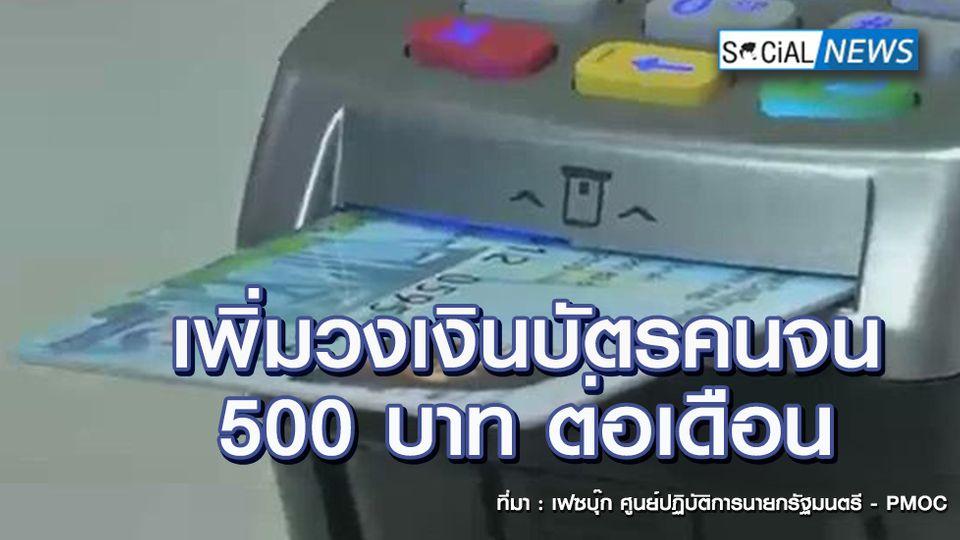 อนุมัติแล้ว! เพิ่มวงเงินผู้ถือบัตรสวัสดิการแห่งรัฐ รวมคนละ 1,500 บาท