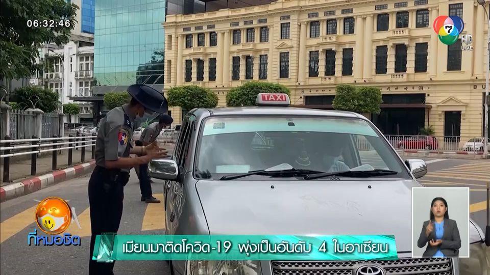 เมียนมา ติดโควิด-19 พุ่งเป็นอันดับ 4 ในอาเซียน