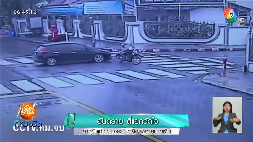 อันตราย สี่แยกวัดใจ สาวขับเก๋ง ชน จยย.หญิงสูงอายุบาดเจ็บ