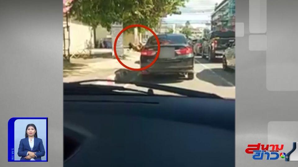ภาพเป็นข่าว : หวาดเสียว! ชาวต่างชาติยื่นตัวออกนอกรถ ขณะรถแล่นบนถนนเมืองพัทยา