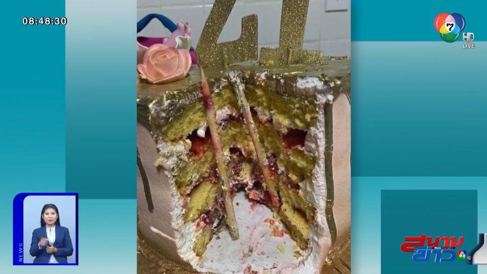 ภาพเป็นข่าว : เตือนภัย! ระวังไม้แหลมในเค้ก หวิดเกิดอันตราย