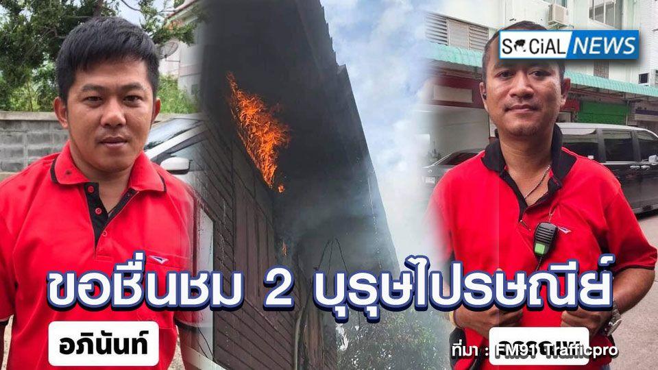 ขอชื่นชม 2 บุรุษไปรษณีย์ฮีโร ที่ไม่ได้ดูแลแค่สิ่งของ หลังพบไฟไหม้บ้านไม่รอช้าแจ้งดับไฟจนสงบ