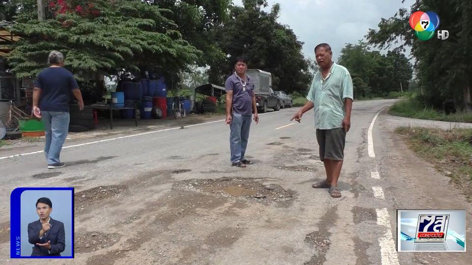 ชาวบ้านร้องให้ซ่อมแซมถนนโลกพระจันทร์ จ.ชัยนาท