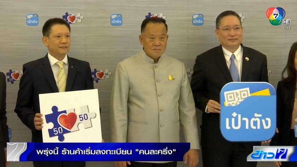 ธ.กรุงไทย เปิดให้ร้านค้าเริ่มลงทะเบียนคนละครึ่ง พรุ่งนี้วันแรก