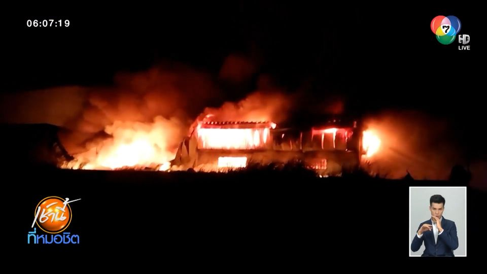 ไฟไหม้โรงงานผลิตเฟอร์นิเจอร์ ลุกลามวอดทั้งหลัง เสียหายกว่า 20 ล้านบาท