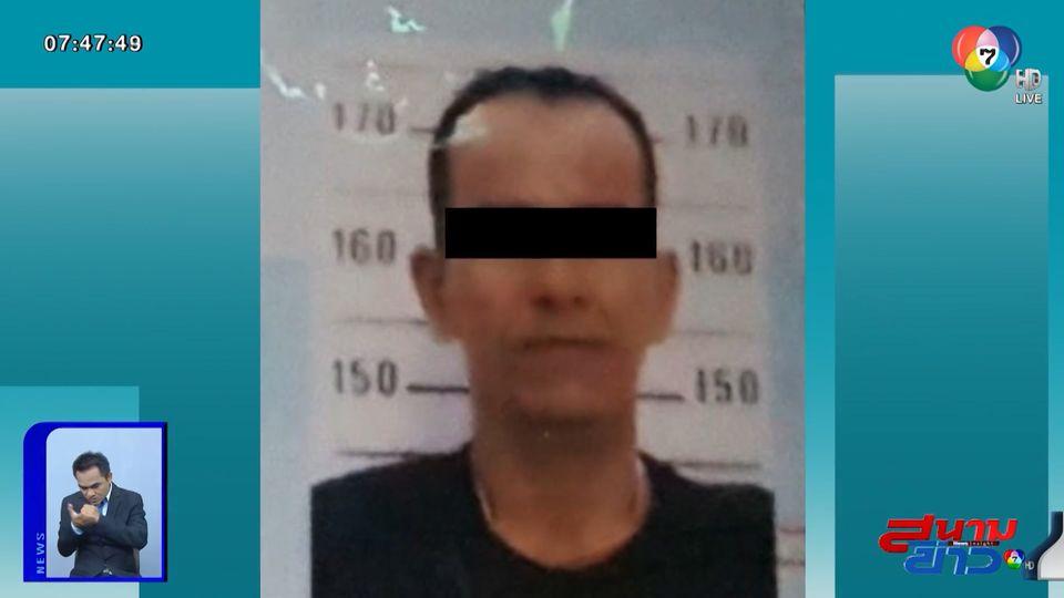 รายงานพิเศษ : ล่าชายเมายาเสพติดตระเวนชิงทรัพย์ จ.เพชรบุรี