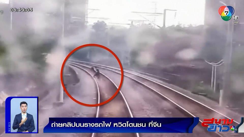 ภาพเป็นข่าว : อุทาหรณ์! วัยรุ่นถ่ายคลิปบนรางรถไฟ หวิดโดนชน