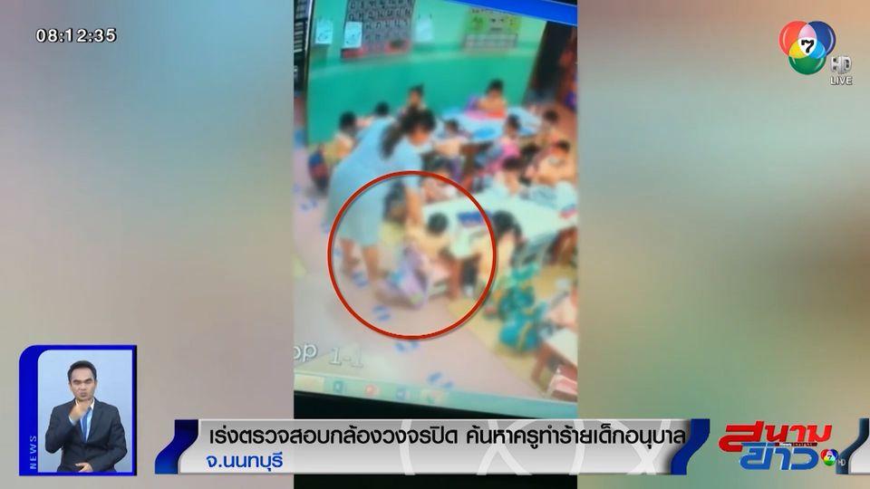 เร่งตรวจสอบกล้องวงจรปิด ครูทำร้ายเด็ก พบมีอีกหลายคน มีครูศิลปะรวมอยู่ด้วย