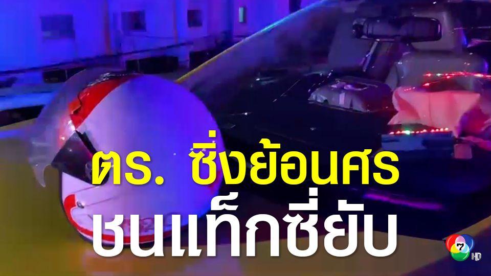 ตร. ซิ่งรถจักรยานยนต์ย้อนศรขึ้นสะพาน พุ่งชนแท็กซี่เจ็บสาหัส