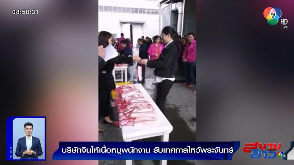 ภาพเป็นข่าว : บริษัทในจีนแจกเนื้อหมูให้พนักงาน รับเทศกาลไหว้พระจันทร์