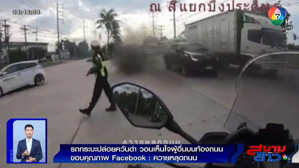 ภาพเป็นข่าว : รถกระบะปล่อยควันดำ ตร.ยืนอำนวยการจราจรอยู่โดนเต็มๆ