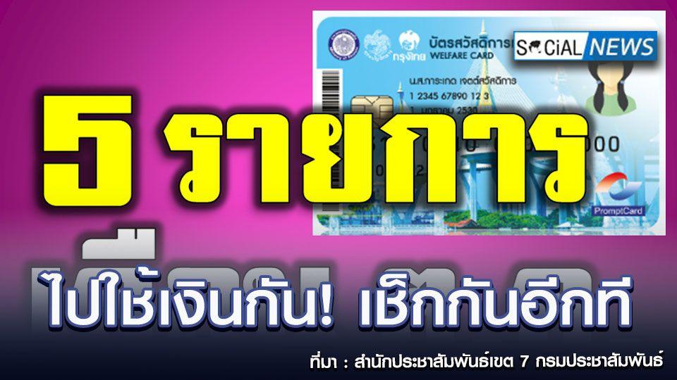 ไปใช้เงินกัน! เช็กกันอีกที ได้อะไรเพิ่มอะไรบ้าง บัตรสวัสดิการแห่งรัฐ ตุลาคม 2563