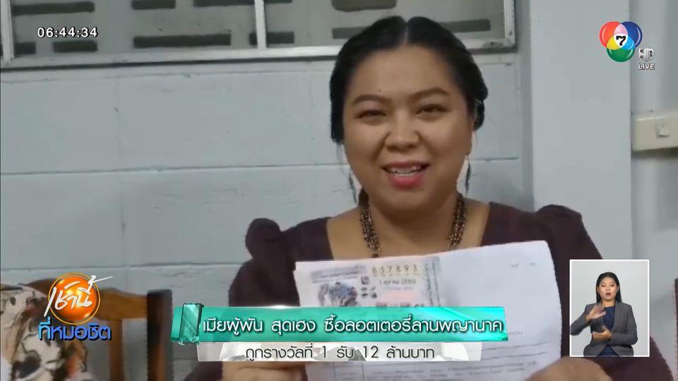เมียผู้พัน สุดเฮง ซื้อลอตเตอรี่ลานพญานาค ถูกรางวัลที่ 1 รับ 12 ล้านบาท