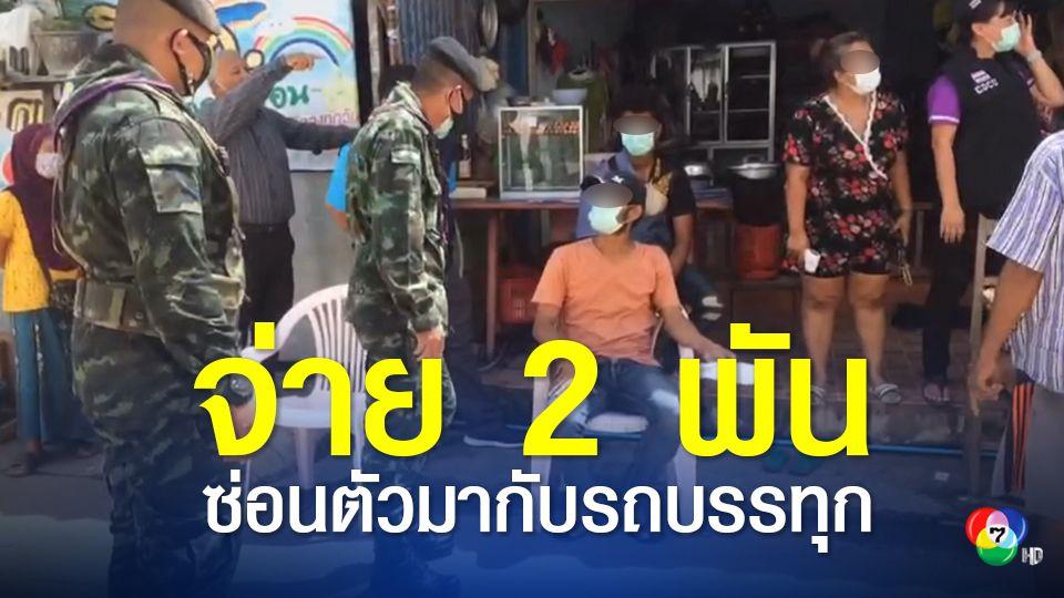 บุกจับชาวเมียนมาลอบเข้าไทย จ่าย 2 พันบาท ซุกมากับรถสินค้า