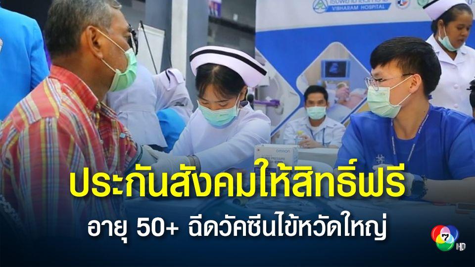 ผู้ประกันตนอายุ 50 ปีขึ้นไปเฮ! ประกันสังคมให้สิทธิฉีดวัคซีนไข้หวัดใหญ่ฟรี