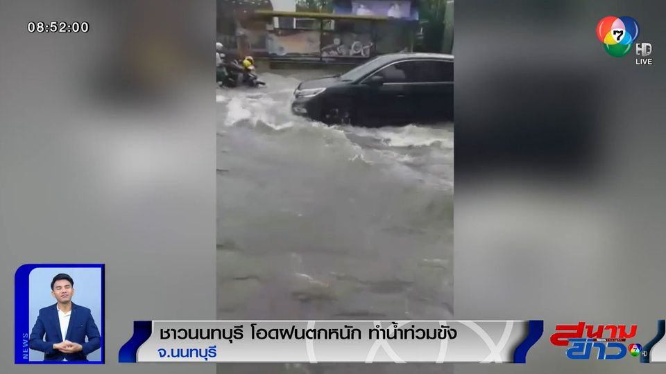 ภาพเป็นข่าว : ชาวนนทบุรี โอดฝนตกหนัก ทำน้ำท่วมขัง