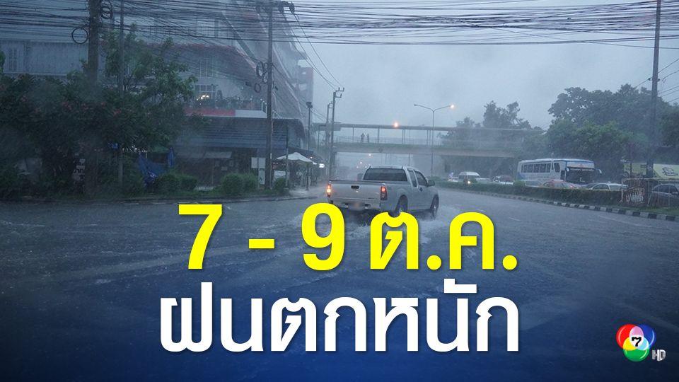 อุตุฯเตือนพายุระดับดีเปรสชัน 7-9 ต.ค.ฝนตกหนักมาก