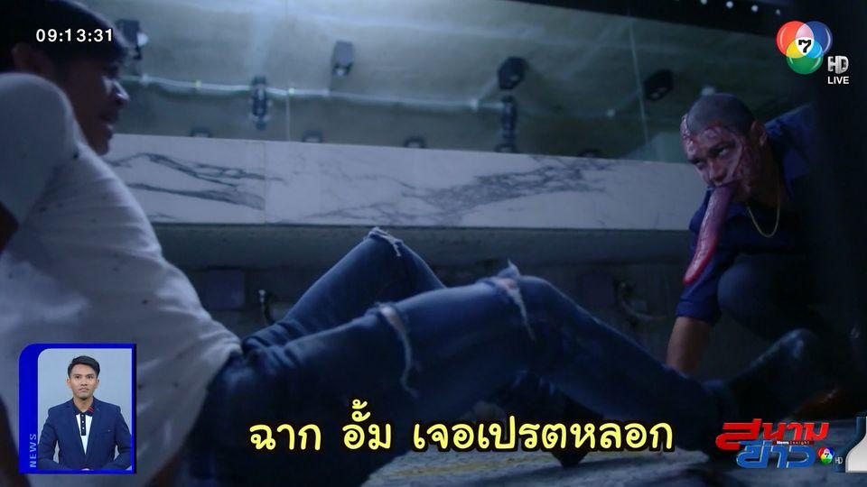 มอส พิเชษฐ์ - อั้ม ถิร เล่นไม่ห่วงหล่อ ฉากเปิดตัว มหาธิกาเปรต สุดหลอนปนขยะแขยง ในละคร เงาบุญ : สนามข่าวบันเทิง