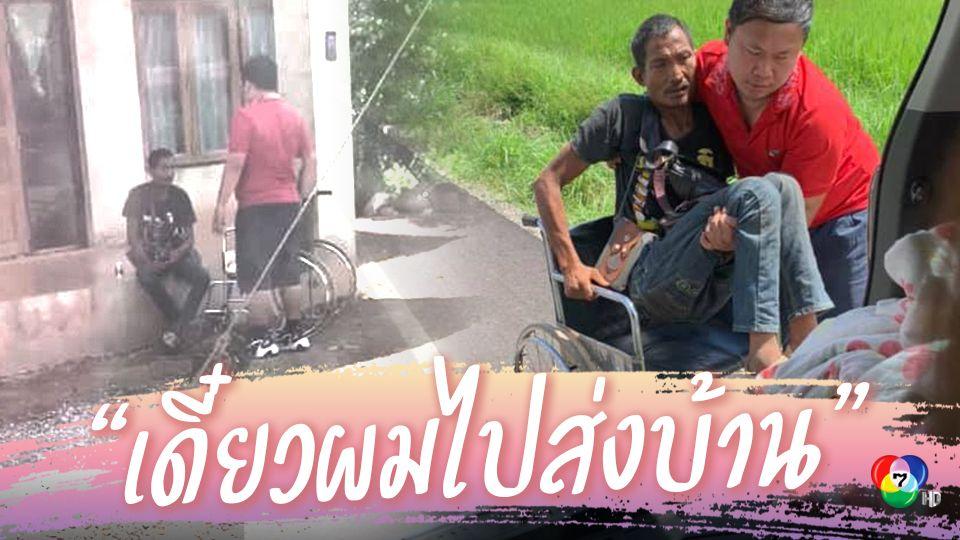 ข่าวซึ้งใจ จอดรถช่วยชายพิการส่งถึงบ้าน