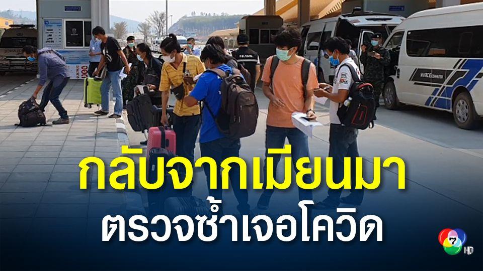 ผวา! นักธุรกิจไทยกลับจากเมียนมาผ่านด่านแม่สอดติดโควิด-19