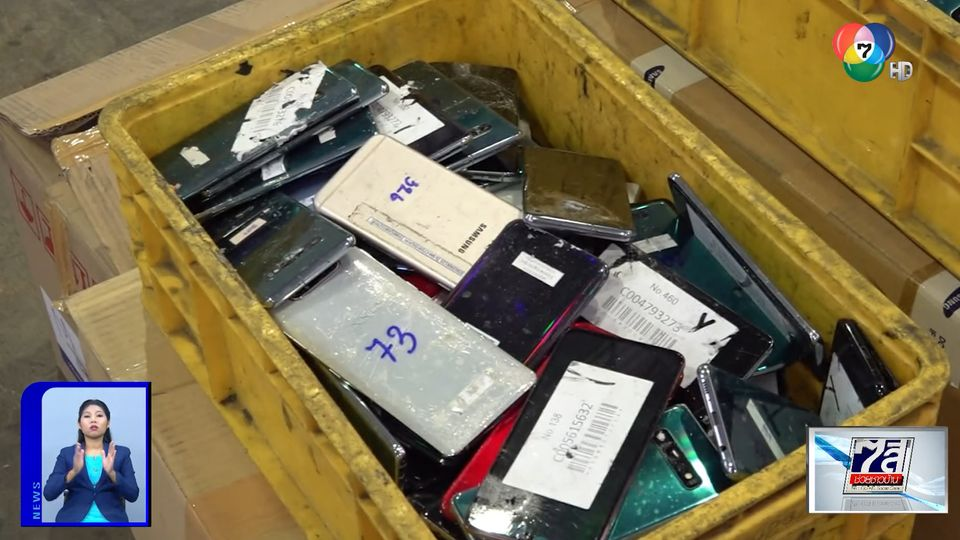 เปิดจุดรับทิ้งซากโทรศัพท์มือถือ ผ่านกิจกรรม คนไทยไร้ E-Waste