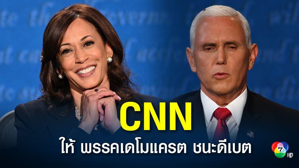 """โพล CNN ให้ """"พรรคเดโมแครต"""" ชนะ ในการดีเบตรอบชิง รอง ปธน.สหรัฐฯ"""