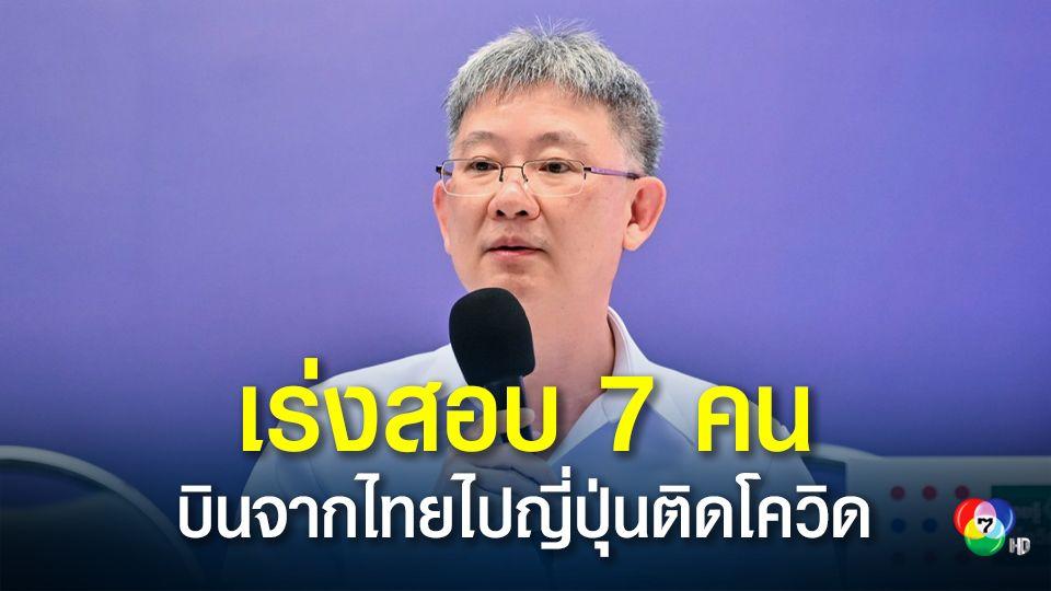 คร.เร่งสอบสวนโรค 145 คน ใกล้ชิดผู้ติดเชื้อโควิดเดินทางจากไทยไปญี่ปุ่น