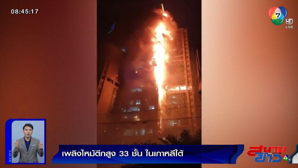 ภาพเป็นข่าว : สุดระทึก! เพลิงไหม้ตึกสูง 33 ชั้น ในเกาหลีใต้